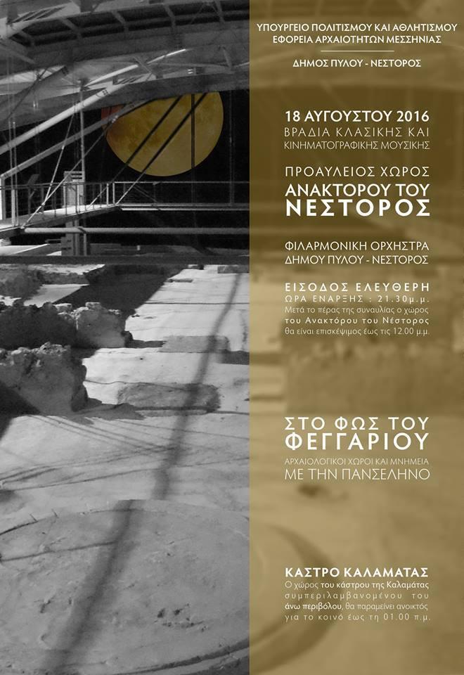 Δημοτική Φιλαρμονική Πύλου Νέστορος - Αρχαιολογικοί χώροι με την Πανσέληνο