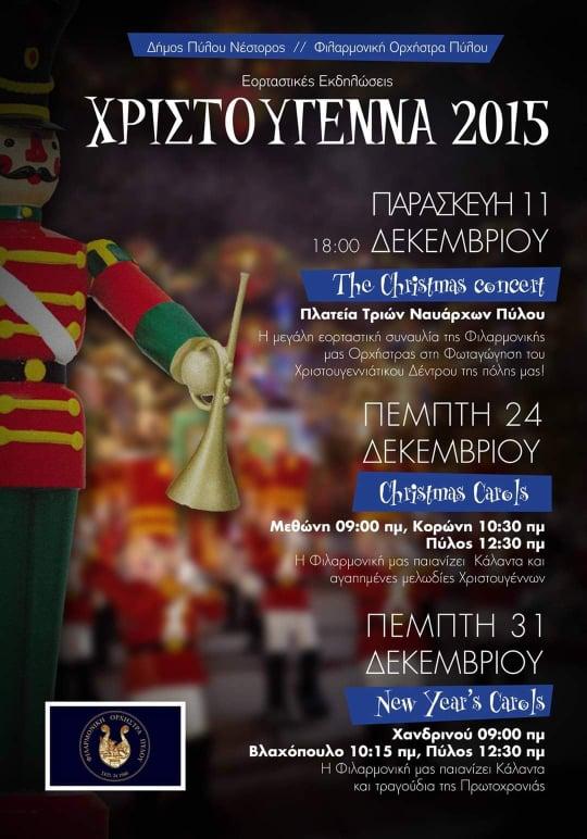 Δημοτική-Φιλαρμονική-Πύλου-Νέστορος-Χριστούγεννα-2015