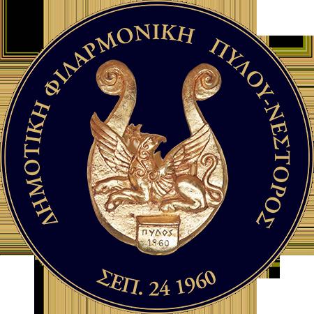 Δημοτική Φιλαρμονική Πύλου-Νέστορος Footer logo.png