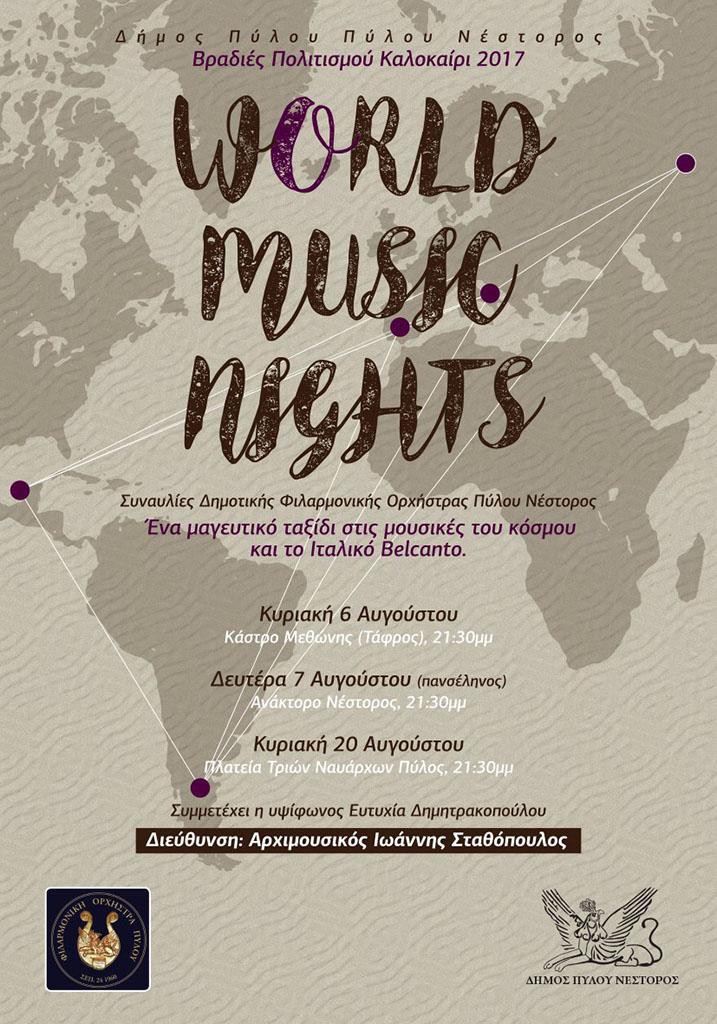 Δημοτική Φιλαρμονική Πύλου Νέστορος - World Music Nights